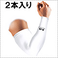 McDavid Power Arm Sleeve 白(2本入)