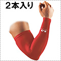 McDavid Power Arm Sleeve スカーレット(2本入)