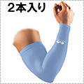 McDavid Power Arm Sleeve ライトブルー(2本入)