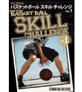 【DVD】Freestyle Basketball Skill Challenge Vol.1