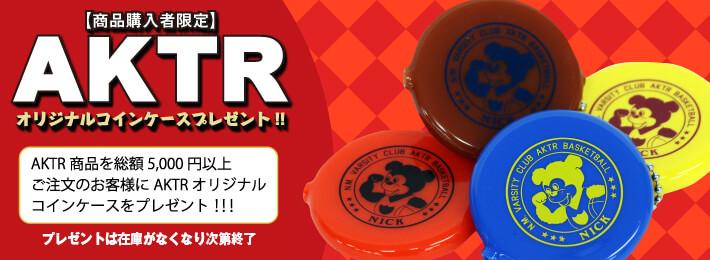 【商品購入者限定】AKTRオリジナルコインケースプレゼント!!
