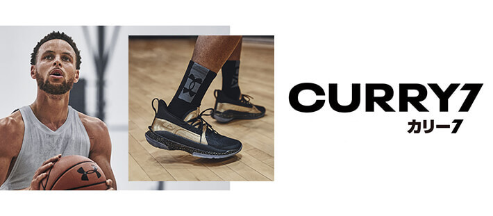 STEPHEN CURRYのシグネチャーモデル第7弾!!UNDER ARMOUR Curry 7!!