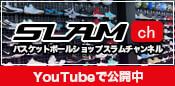 最新アイテムを動画でお届け!SLAM YOUTUBE チャンネル