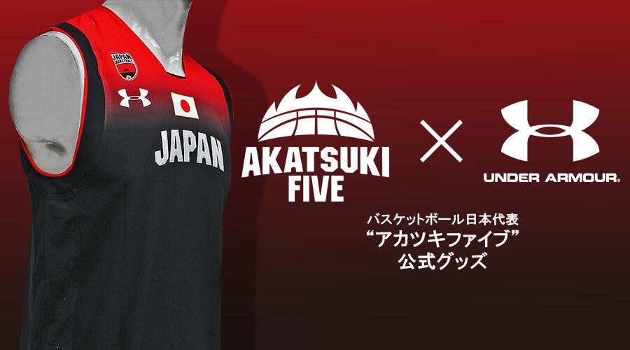 バスケットボール日本代表AKATSUKI FIVE(アカツキファイブ)の公式グッズページ