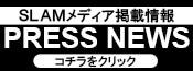 SLAM取扱商品のメディア掲載情報