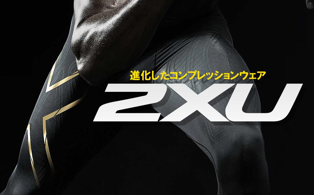 パフォーマンス向上コンプレッションウェア2XU