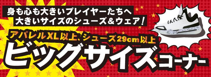 【アパレルXL以上、シューズ29cm以上】ビッグサイズコーナー