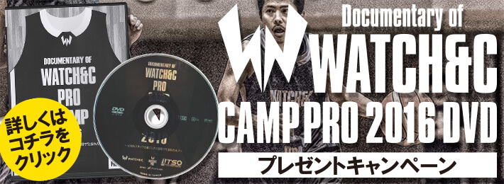 Documentary of WATCH&C PRO CAMP 2016 DVD プレゼント!!
