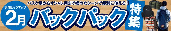 毎月のオススメピックアップアイテム!今月は、バスケ用からオシャレ用まで様々なシーンで便利に使えるバックパック特集!!