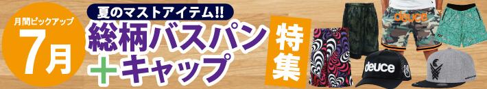 毎月のオススメピックアップアイテム!今月は、真夏のマストアイテム!!総柄バスパン&キャップ特集!!