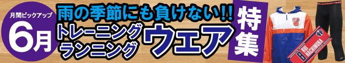 毎月のオススメピックアップアイテム!今月は、雨の季節にも負けない!トレーニグ・ランニングウェア特集!!