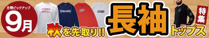 毎月のオススメピックアップアイテム!今月は秋から冬にかけての必需品!!長袖トップス特集!!