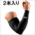 McDavid Power Arm Sleeve 黒(2本入)